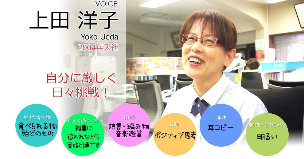 上田 洋子