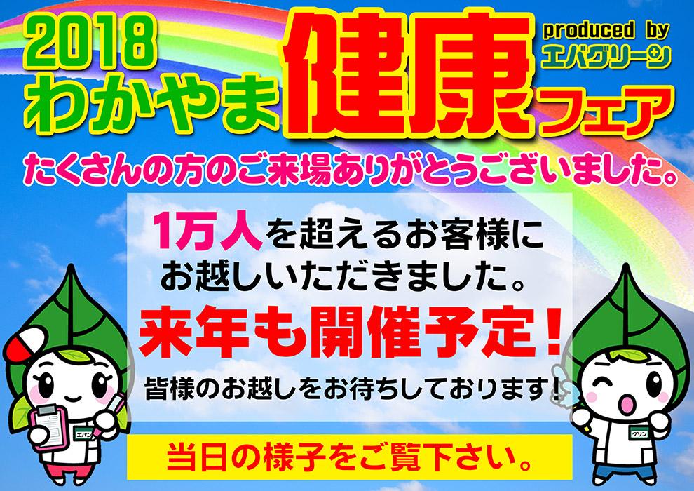 わかやま健康フェア2018