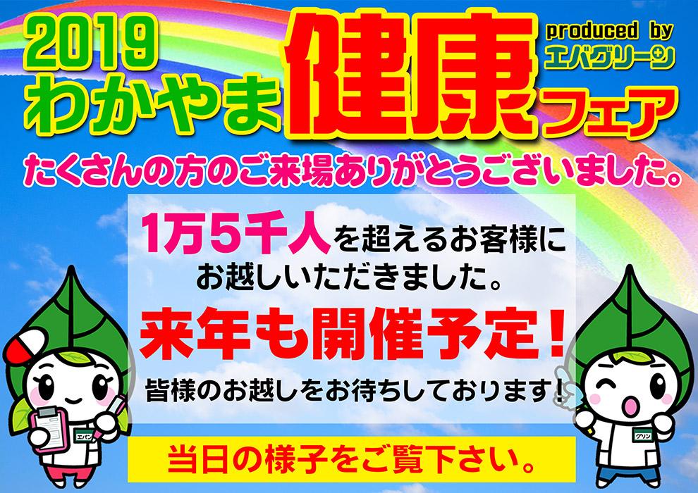 わかやま健康フェア2019